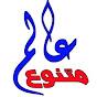 اسلام صالح