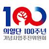 의열단 100주년 기념사업추진위원회