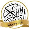 قناة القران الكريم جويرية Jowayria Koran
