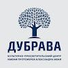 Культурно-просветительский центр «Дубрава» имени протоиерея Александра Меня
