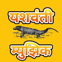 Yashwanti Music