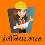 इंजीनियर.भारत