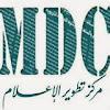 Media Development Center - مركز تطوير الإعلام
