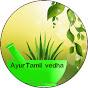 Ayur Tamil Vedha