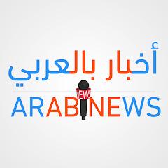اخبار بالعربي Arab news
