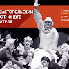 Sevastopol Theatre for Children and Youth
