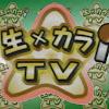 番組公式サイト生Xカラ!TV