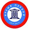 Первая школа города Ялуторовска