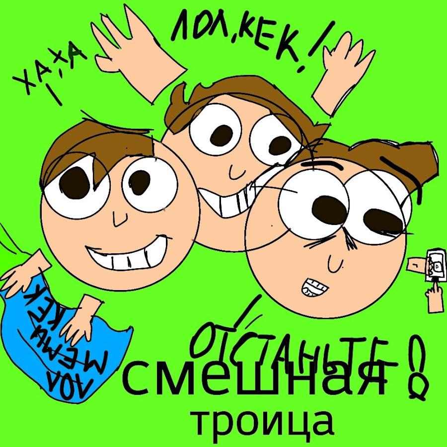 счастливая троица смешные картинки идиллия совсем