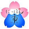 Nippon Ichi (WONDERfull NIPPON)
