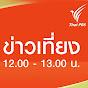 khaotieng thaipbs