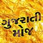 Gujarati Moj