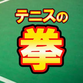テニスの拳 YouTuber