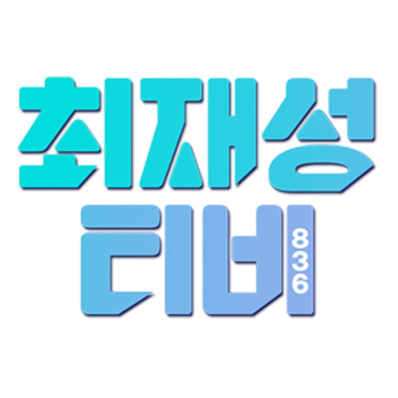 최재성TV