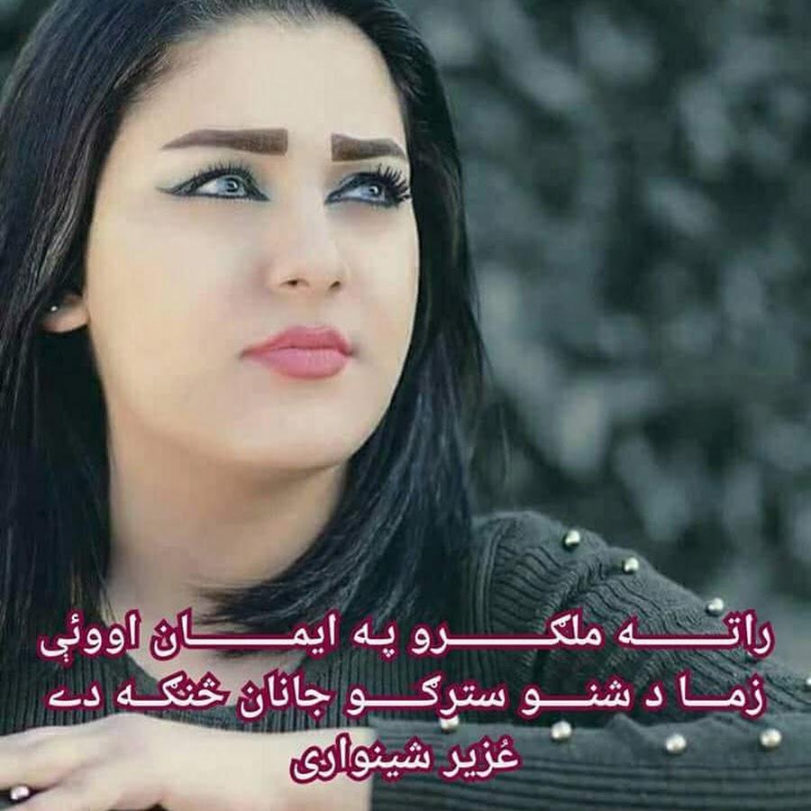 Pashto Local Videos