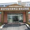 용인중앙직업전문학교