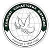 Комитет солдатских матерей России