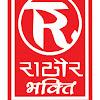 Rathore Bhakti