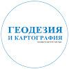 """Журнал """"Геодезия и картография"""""""