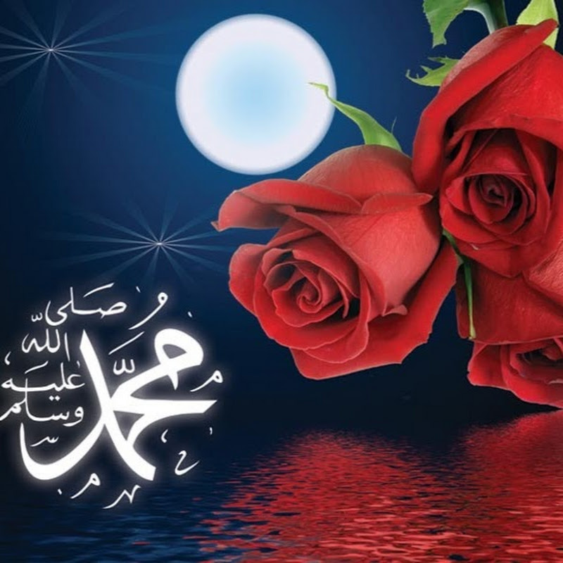 Картинки исламский с надписью с днем рождения