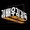김배우&김감독