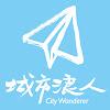 城市浪人City Wanderer