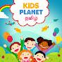 Kids Planet Tamil