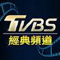 TVBS經典頻道
