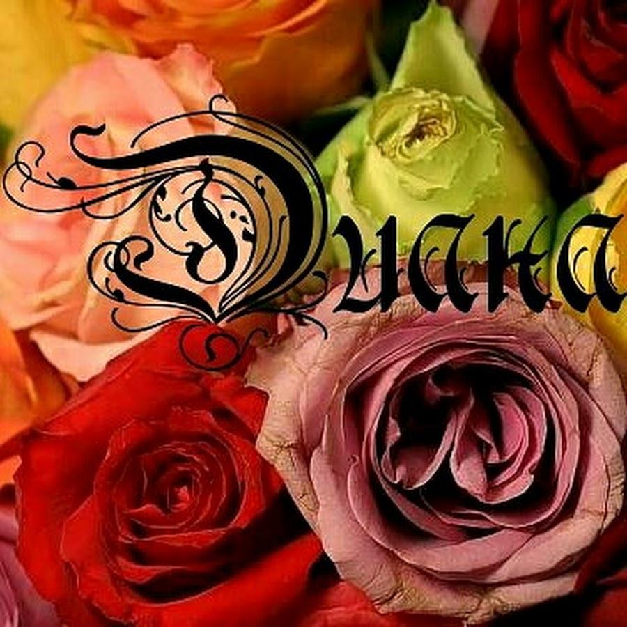 Музыкальная открытка с именем диана