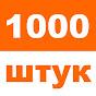 1000 штук