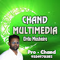 CHAND MULTIMEDIA