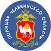 ГУ МВД России по Челябинской области онлайн