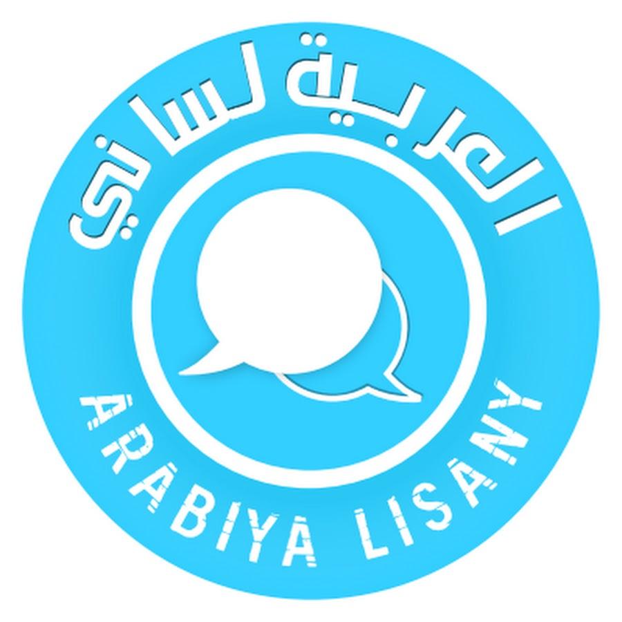 Tongue Cardi Bs: العربية لساني Arabic Is My Tongue
