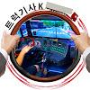 트럭기사K
