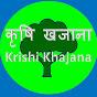 कृषि खजाना Krishi