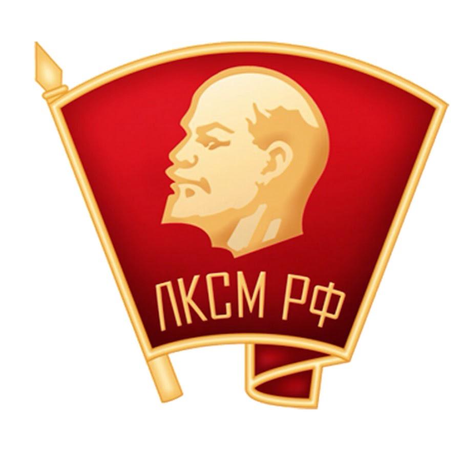 картинки ленинского комсомола быстро