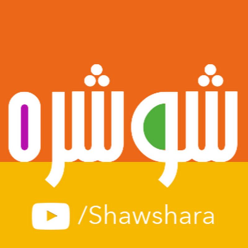 shawshara | شوشره
