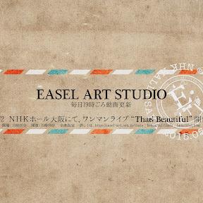 『Eことスイッチ』by イーゼル芸術工房 -easel art studio- YouTuber