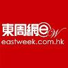 東周網 Eastweek.com.hk【東周刊官方網站】