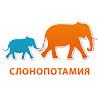 slonopotamia