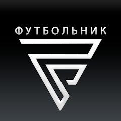ФУТБОЛЬНИК