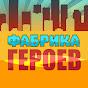 Фабрика Героев