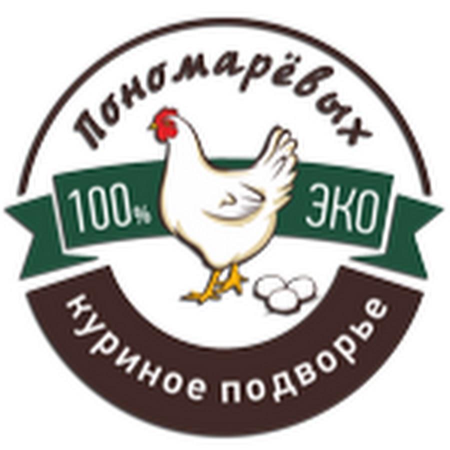 Куриное подворье Пономаревых
