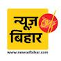 News of Bihar