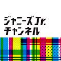 ジャニーズJr.のYoutubeチャンネル