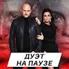 Потап и Настя