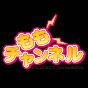ももチャンネル! by ながおかHR420