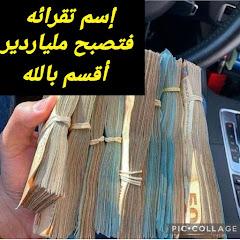 أسرار من روحانية مغربية Net Worth