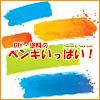 DIY・塗料のペンキいっぱい!
