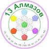 13 Almazov
